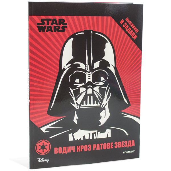 Vodič Kroz Ratove Zvezda S Nalepnicama Star Wars EGM1007 - ODDO igračke