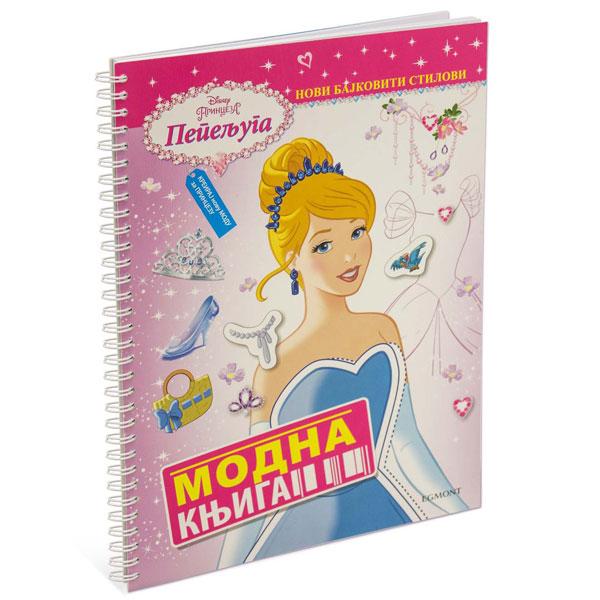 Modna Knjiga Disney Princeze EGM1022 - ODDO igračke