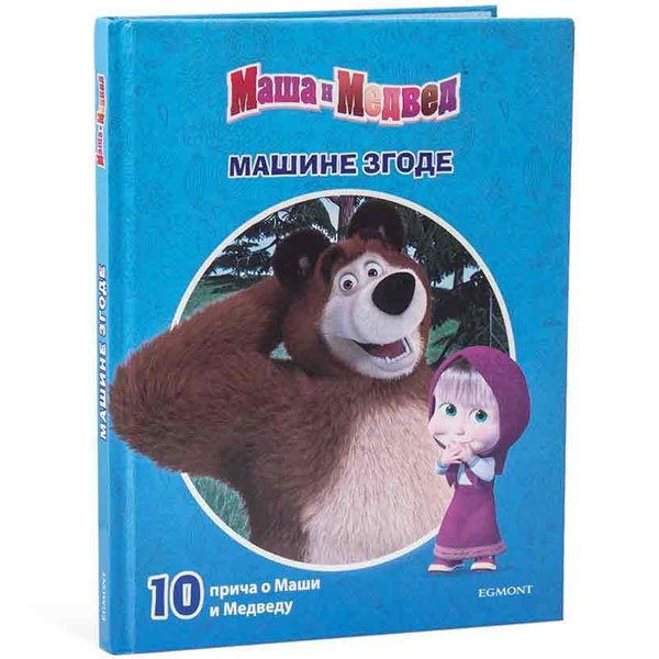 Maša i medved Mašine zgode 10 priča o Maši EGM0190 - ODDO igračke