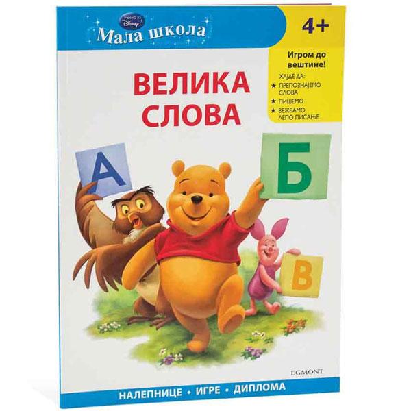 Disney Mala škola Velika slova EGM0057 - ODDO igračke
