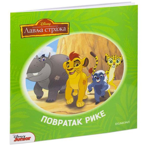 Disney Lavlja straža Povratak Rike maxi EGM1064 - ODDO igračke