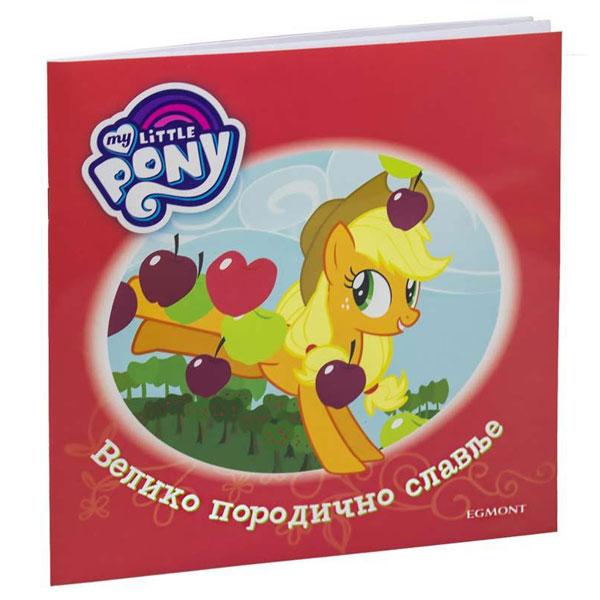 My little Pony Veliko porodično slavlje Hasbro maxi EGM1066 - ODDO igračke
