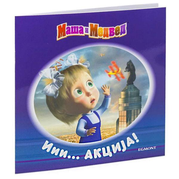 Maša i Medved iiiii Akcija maxi EGM1067 - ODDO igračke
